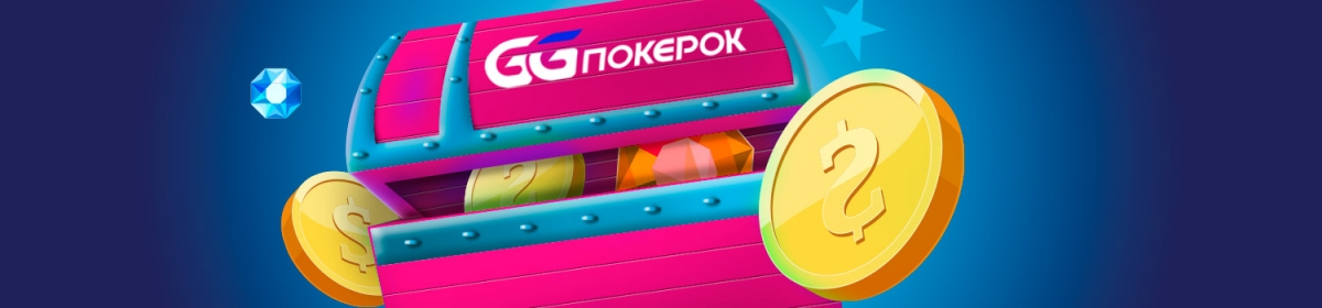 Обзор покерного рума GGPokerok.
